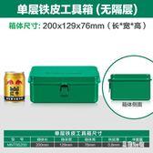 五金工具箱大號工業級鐵皮箱子電工家用手提加厚儲物收納盒 CJ1157『易購3c館』