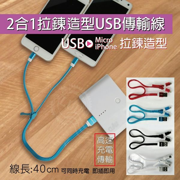 【樂悠悠生活館】愛迪生拉鍊造型USB傳輸充電線 隨機色 UBS-Micro androd iPhone5.6.6S plus ios (EDS-J819)