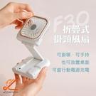 F30折疊式掛頸風扇 迷你桌面風扇 手持風扇 USB充電