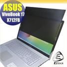 【Ezstick】ASUS X712 X712FB 筆記型電腦防窺保護片 ( 防窺片 )