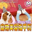 【培菓平價寵物網】dyy》寵物用品狗指甲鉗指甲剪大