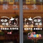 WIFI貼紙 空調開放玻璃貼紙 招財貓 無線網牆貼餐廳咖啡奶茶店玻璃門貼紙 9色