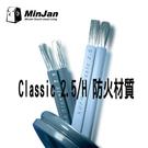【名展影音】SUPRA Classic 2.5/H 防火材質 (1M) 經典喇叭線材(若需其它長度可直接增加下單數量)