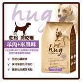 【力奇】Hug 哈格 犬糧/狗乾糧(羊肉+米風味)2kg-300元【符合美國AAFCO完整營養】可超取(A001C02)