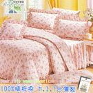 雙人床罩組 六件式 100%精梳棉 台灣...