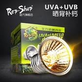 三合一烏龜缸曬背燈加熱爬蟲爬寵陸龜蜥蜴飼養盒箱燈泡uva uvb 風尚
