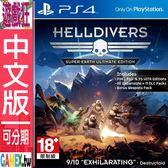 PS4 絕地戰兵 超級地球 終極版(中文版)