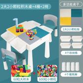 積木桌   兒童多功能積木桌3-6周歲寶寶2益智拼裝男女孩大小顆粒玩具游戲桌 歐亞時尚