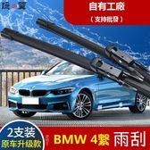 BMW專用于寶馬4繫雨刮器420i敞篷14款428i雙門四門430i 435i無骨雨刷