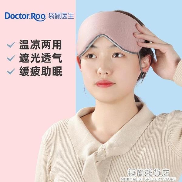 眼罩睡眠神器遮光睡覺透氣學生男女石墨烯熱敷冷敷眼疲勞 極簡雜貨