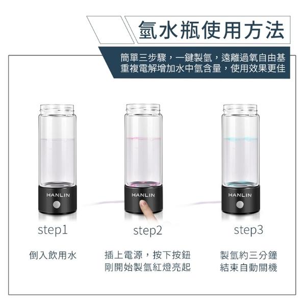 富氫水杯 水素水杯 HANLIN-CUPH2 健康電解水 負氫水 抗氧化水 水素水生成器 電解水製造 愛肯科技