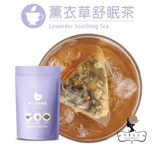 午茶夫人 薰衣草舒眠茶 10入/袋 花茶/花草茶/茶包/無咖啡因/養生茶