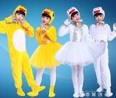 動物服裝萬聖節小鴨子演出服白鵝舞蹈服鴨子卡通裝扮表演服裝 时尚潮流