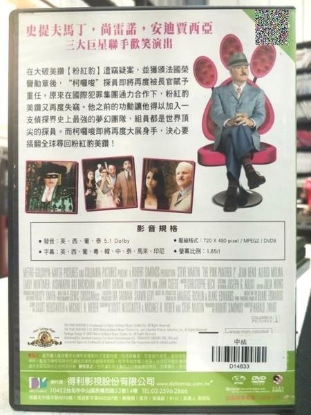 挖寶二手片-C40-002-正版DVD-電影【粉紅豹2:有惡豹】-史提夫馬丁*尚雷諾*艾蜜莉莫提梅*安迪嘉西