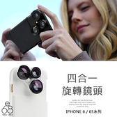 旋轉 鏡頭 iPhone 6 6s 7 8 PLUS 手機殼 廣角鏡頭 微距鏡頭 魚眼鏡頭 手機鏡頭 保護殼 包邊硬殼