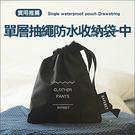 ✭米菈生活館✭【F35】單層抽繩防水收納袋(中) 外出 旅行 整理 束口 字母 便攜 行李 分類 防塵