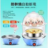 【台灣現貨】 煮蛋器 煎蛋器 多功能 自動斷電小型煮蛋器早餐機