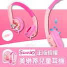 三麗鷗系列 兒童耳機 美樂蒂 上課耳機 兒童耳機 頭戴耳機 遠距教學 視訊上課 電腦耳機