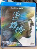 挖寶二手片-0931-正版藍光BD【逆轉勝】華語電影(直購價)