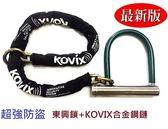 款東興U 型鎖KOVIX 合金鋼鏈加贈收納袋防鏽油~鑫晨汽車 ~