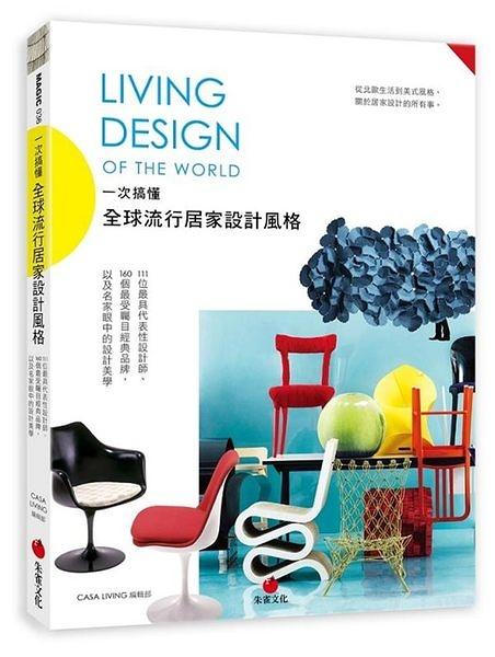 一次搞懂全球流行居家設計風格Living Design of the World:111位最具代表性