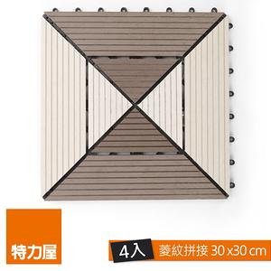 特力屋 塑木地板 30x30cm 菱紋拼接 4入