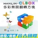 【晉吉國際】HANLIN-CLBOX 多彩無限翻轉方塊 舒壓療癒