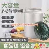 鋁合金真空密封罐食品級五谷雜糧干果零食收納存儲罐真空茶葉罐【樂淘淘】