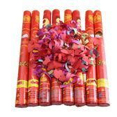 結婚慶用品 禮噴彩帶慶典生日派對禮炮手持禮賓花婚禮彩炮禮花筒