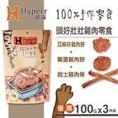 【SofyDOG】Hyperr超躍 手作頭好壯壯雞肉零食