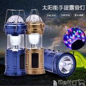 露營燈 多功能太陽能LED七彩舞台燈帳篷燈露營燈野營燈家用應急照明馬燈igo 寶貝計畫