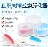 美國鼻塞止鼾神器 防止打呼打鼾器 呼吸空氣通風器