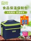 冷凍箱 保溫包飯盒便當包外賣送餐保溫箱保鮮冷藏食品野餐包 【快速出貨】