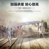 折疊多功能裝修移動平臺凳Eb12079『小美日記』