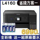 【買一送四色墨水】EPSON L4160...