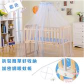 超低折扣NG  嬰兒床蚊帳支架宮廷式蚊帳圓頂落地寶寶蚊帳JB002 好娃娃