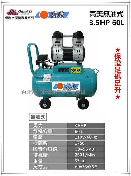 【台北益昌】GIANTLI 高美 無油式 3.5HP 60L 110V/60Hz 空壓機 空氣壓縮機