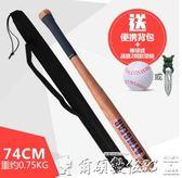 槐木實心木質棒球棒兒童棒球棒套裝車載用棒球棍實木 爾碩數位3c