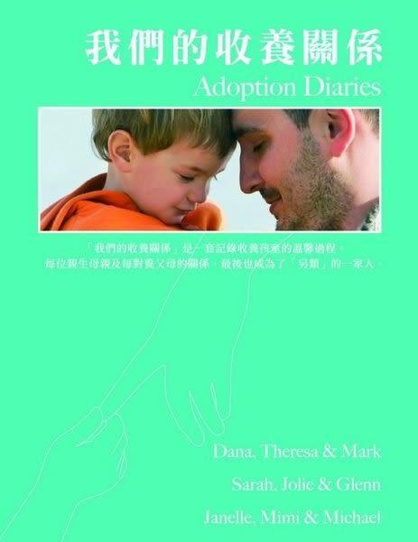 我們的收養關係 DVD  Adoption Diaries (購潮8)