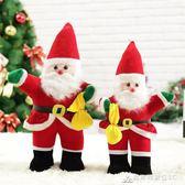 圣誕節裝飾品圣誕老人毛絨玩具玩偶店面擺件公仔音樂圣誕老人娃娃 酷斯特數位3c YXS