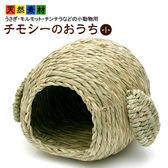 《日本Marukan》手工精緻提摩西草編兔窩 MR-604