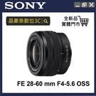 SONY FE 28-60 mm F4-5.6 OSS 變焦標準鏡頭 (公司貨) SEL2860 高雄晶豪泰 實體店面