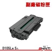 【5入】SHINTI SAMSUNG MLT-D105L 黑 副廠環保碳粉匣 1915/4600/4623F/650