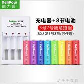 充電電池5號8節套裝彩虹充電器五七號任選玩具通用可充7號 千千女鞋