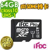 《 3C批發王 》(終保極速80MB/s)大廠三星IC iFDC microSDXC 64G 64GB UHS-1 Class10 送SDHC轉卡