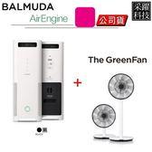【超值組合再送風扇電池】BALMUDA AirEngine 空氣清淨機+The GreenFan 風扇 公司貨