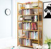 書櫃 書櫃書架置物架簡易桌面桌上小書架落地簡約現代實木學生兒童書架【全館9折】