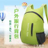 皮膚包雙肩包男女可折疊超輕迷你小背包防水戶外背包登山旅游便攜『小淇嚴選』