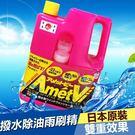 日本CCI 撥水型除油膜雙效雨刷精 撥雨去油垢 汽車車用玻璃清潔 維持撥雨劑除油膜撥水劑效果 G-49