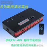 高清HDMI錄制盒1080P加密電腦視頻采集卡盒游戲視頻高清直播錄制YYP 可可鞋櫃
